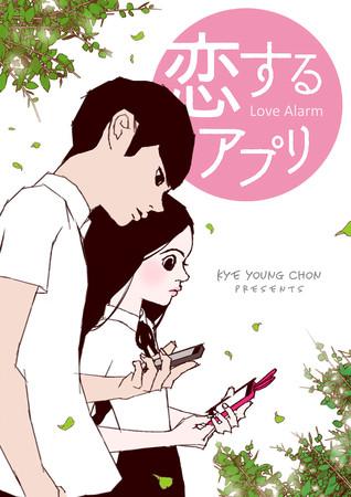 (C)KYE YOUNG CHON/Daum Webtoon