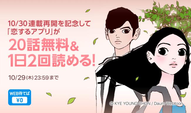 Alarm 恋する アプリ love