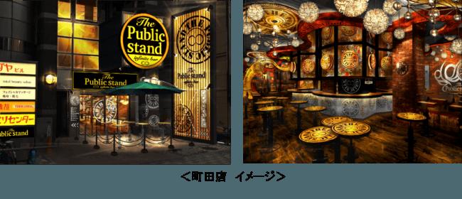 フードメディア(FoodMedia)が提供する町田店のイメージ画像