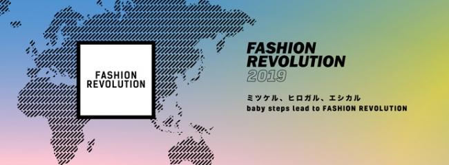FASHION REVOLUTION 2019にアーバンリサーチが参加