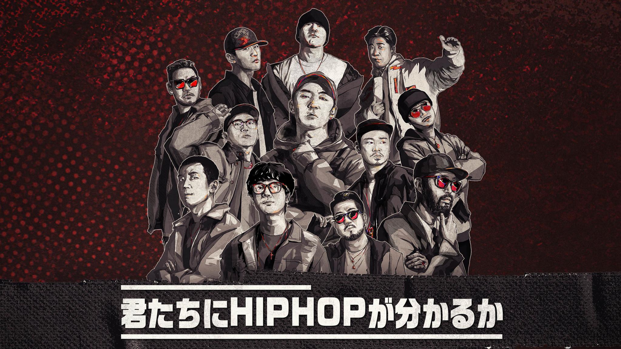 平均年齢41.3歳!おじさんラッパー is BACK!韓国HIPHOP界のOld Boysがやってくる!「 君たちにHIPHOPが分かるか 」 9月17日 日本初放送スタート!