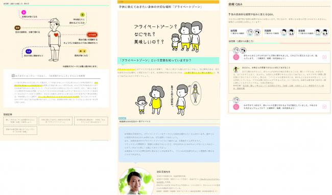 左:成長発達ページ 中:幼児期向けコンテンツ 右:お悩みQ&A