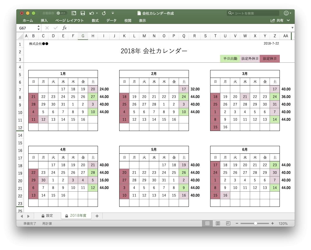 2 カレンダー いわ れ 年