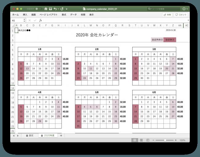 2020年版 会社年間カレンダー簡単作成 Excel版 変形労働時間制