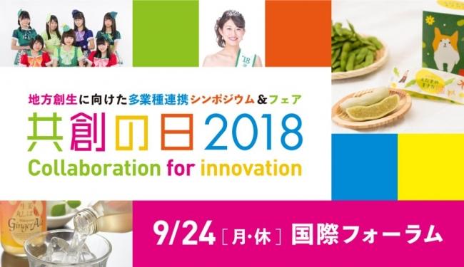 農林漁業と商工業。共に創造する新しい産業が日本を元気にする。地方創生に向けた多業種連携シンポジウム&フェア『共創の日2018』9/24(月・休)@東京国際フォーラム #Menkoiガールズ #共創の日2018 @ 東京国際フォーラム | 千代田区 | 東京都 | 日本