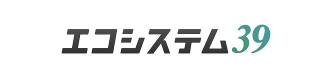 エコシステム39 ロゴ