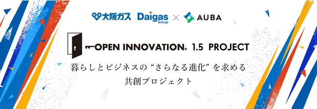 大阪ガス・Daigasグループ×AUBA『OPEN INNOVATION 1.5 PROJECT』