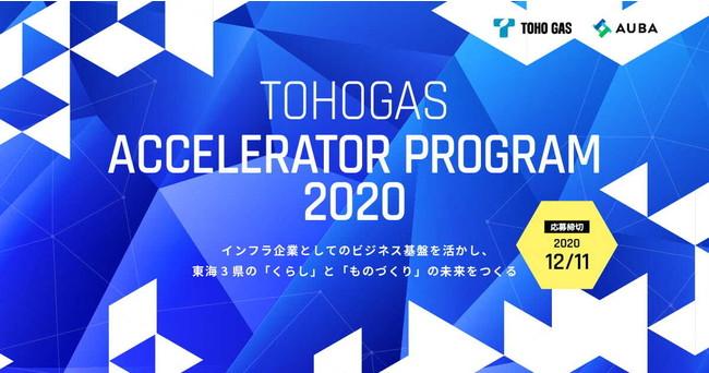 AUBA「TOHOGAS  ACCELERATOR PROGRAM 2020」