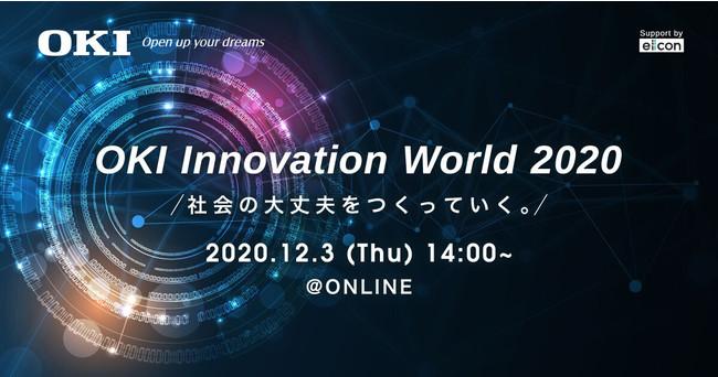 オンラインイベント『OKI Innovation World 2020』