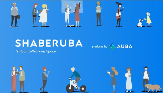 バーチャルコワーキングスペース「SHABERUBA」