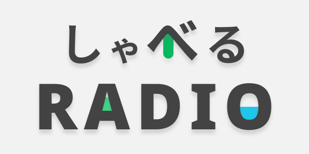 「SHABERUBA」しゃべるRADIO
