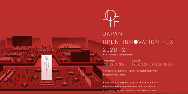 企業の経営層が集結。「Japan Open Innovation Fes 2020→21~オンラインから始まる、大共創時代の幕開け~」バーチャルカンファレンス開催決定!先行申し込み本日から開始!