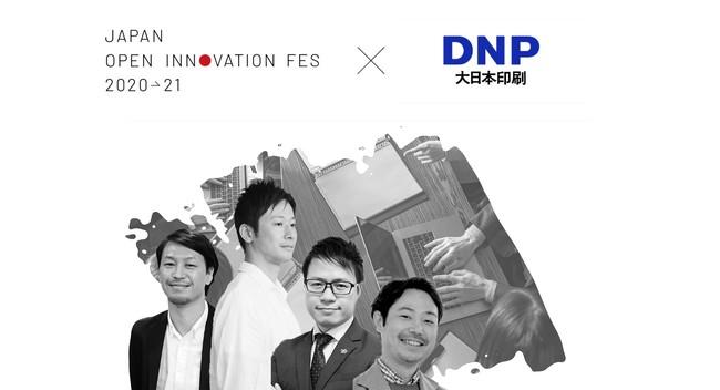 【DNP登壇】「Japan Open Innovation Fes 2020→21」にてスペシャルセッション「失敗から始めるオープンイノベーション。イマ挑戦する企業に伝えられるコト」開催決定!