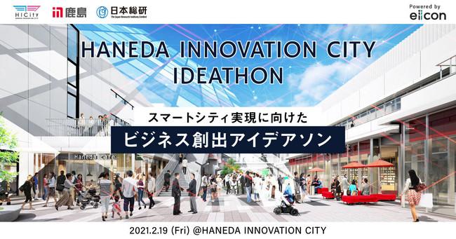 「HANEDA INNOVATION CITY IDEATHON」