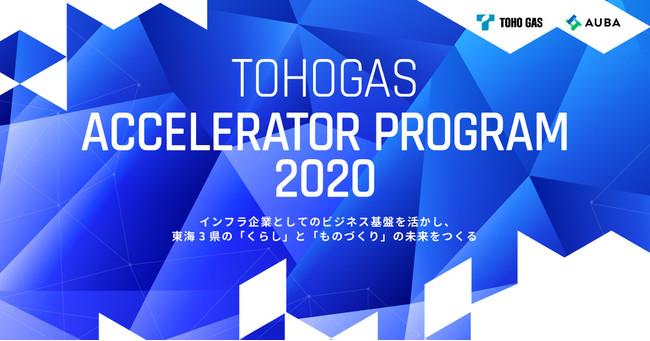 【東邦ガス×AUBA】東邦ガス初のアクセラレータープログラム「TOHOGAS ACCELERATOR PROGRAM 2020」