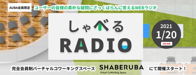 SHABERUBA「しゃべるRADIO」
