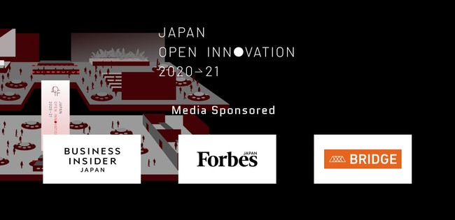 「Japan Open Innovation Fes 2020→21」メディアスポンサー