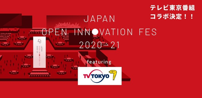 「Japan Open Innovation Fes 2020→21 Featuring テレビ東京」