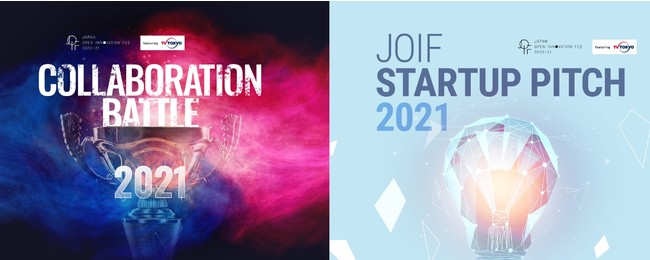 「JOIF STARTUP PITCH 2021」「COLLABORATION BATTLE 2021」