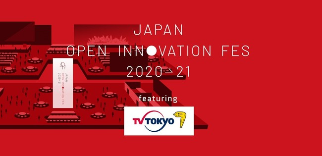 Japan Open Innovation Fes 2020→21 Featuring テレビ東京