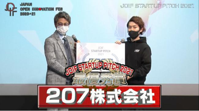 JOIF STARTUP PITCH 2021で最優秀賞を受賞した207株式会社(写真左は田村淳氏)