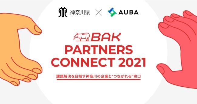 神奈川県「BAK PARTNERS CONNECT 2021」