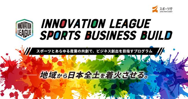 【スポーツ庁 x eiicon company】『INNOVATION LEAGUE SPORTS BUSINESS BUILD』