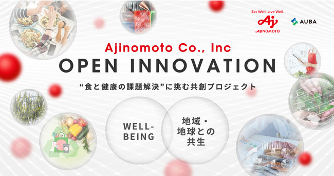 AUBA × 味の素(株)『Ajinomoto Co., Inc. OPEN INNOVATION』