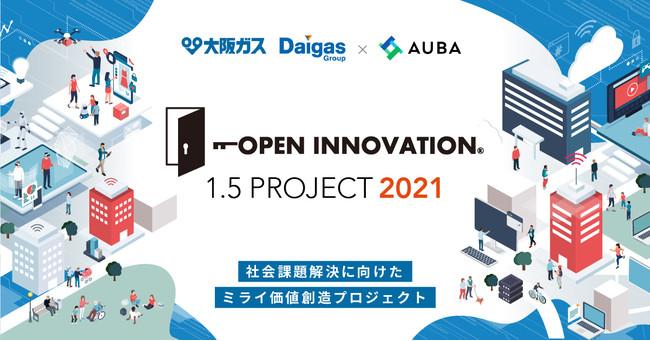 『大阪ガス・Daigasグループ × AUBA OPEN INNOVATION 1.5 PROJECT 2021』