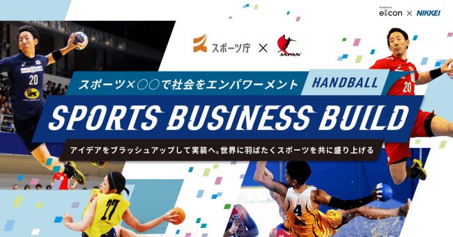 SPORTS BUSINESS BUILD』2019年11月22日(金)・23日(土)の2日間 ...
