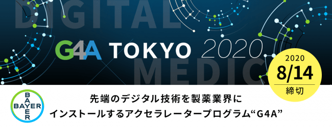 製薬業界に新たなイノベーションを生み出す共創プログラム『G4A Tokyo Dealmaker 2020』