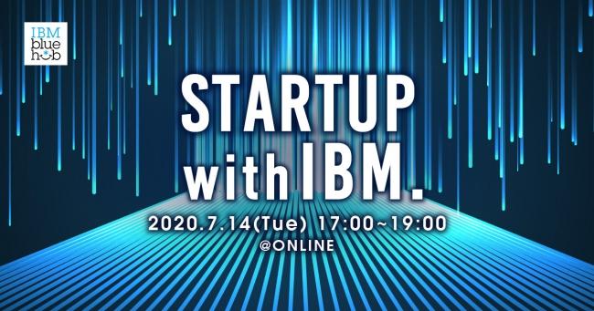 『Startup with IBM.』2020年7月14日(火)17時より開催