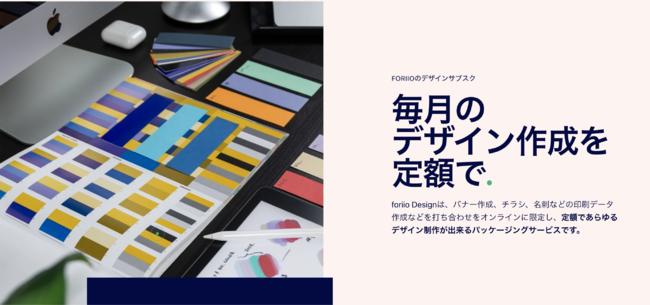 designsubscription