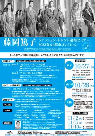 ファッション・トレンド速報セミナー2022春夏フライヤー