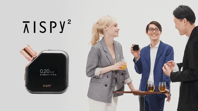 セルフケアデバイスからコミュニケーションデバイスへ。仲間と安心して楽しめる飲み会を!学習型IoTアルコールガジェット「TISPY2」新登場。東芝メモリ共同企画のオープンイノベーションプロジェクト