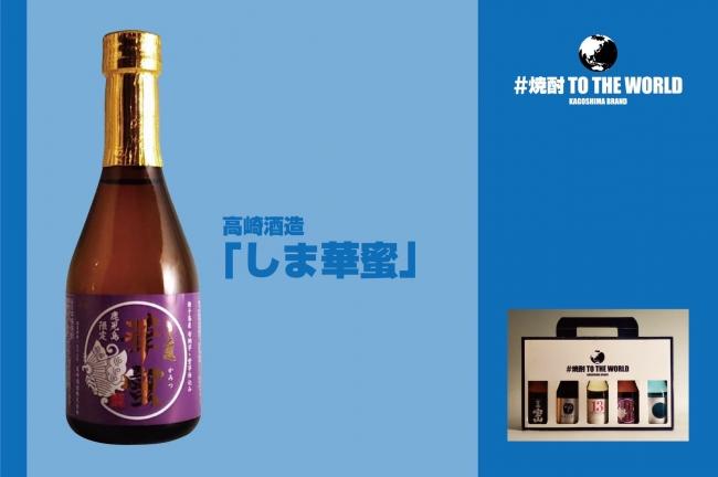 サツマイモ・安納芋発祥の地、女性の消費者目線を形にした高崎酒造『しま華蜜』