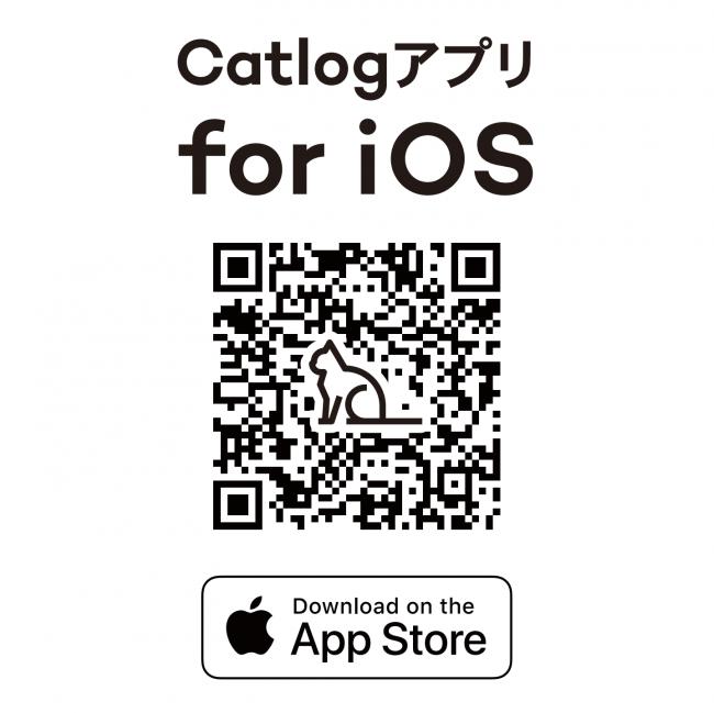 Catlogアプリはこちらからダウンロード