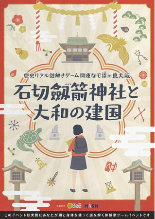 歴史リアル謎解きゲーム「開運なぞ詣」in 東大阪 「石切劔箭神社と大和の建国」