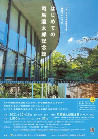【特別プログラム】はじめての司馬遼太郎記念館