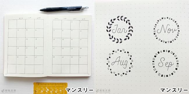 カレンダー式の月間ブロック手帳が定規無しで書けます