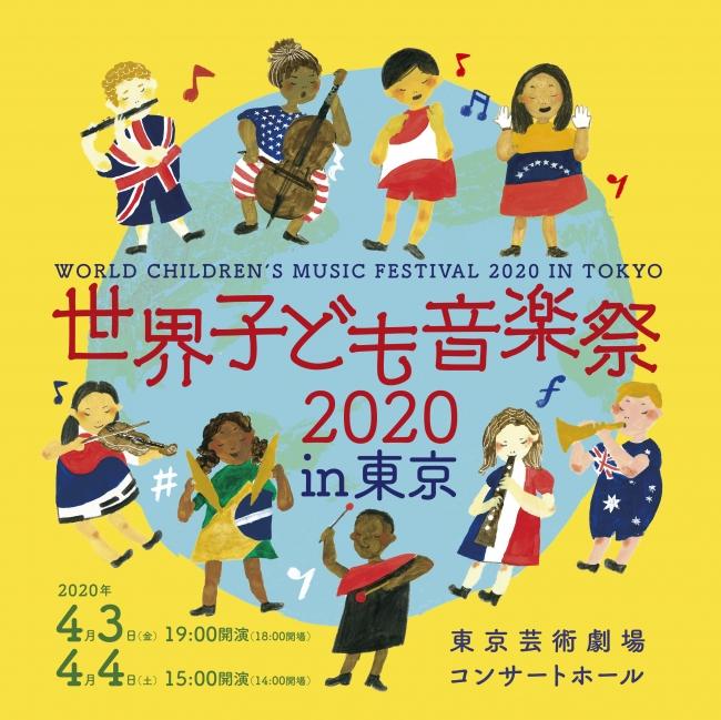 世界子ども音楽2020in東京