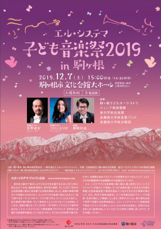 エル・システマ子ども音楽祭 in 駒ケ根2019