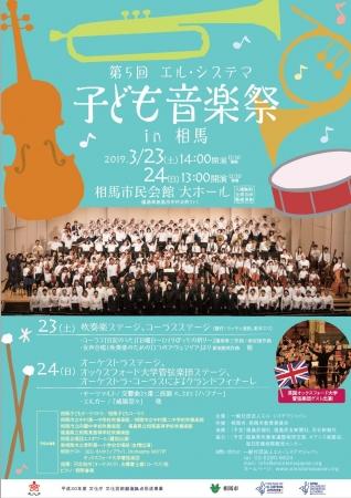 第5回 子ども音楽祭 in 相馬 チラシ