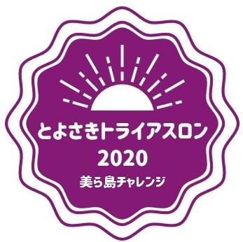 日本で2020年最初のトライアスロン大会『とよさきトライアスロン2020』、本日エントリー開始!