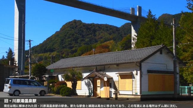 ダム湖に沈む景色~既に解体されている旧・川原湯温泉駅