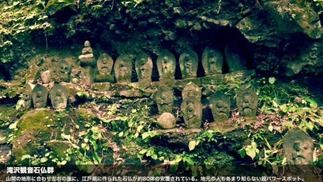 古の神々が宿る~約80体もの石仏が安置されている滝沢観音石仏群