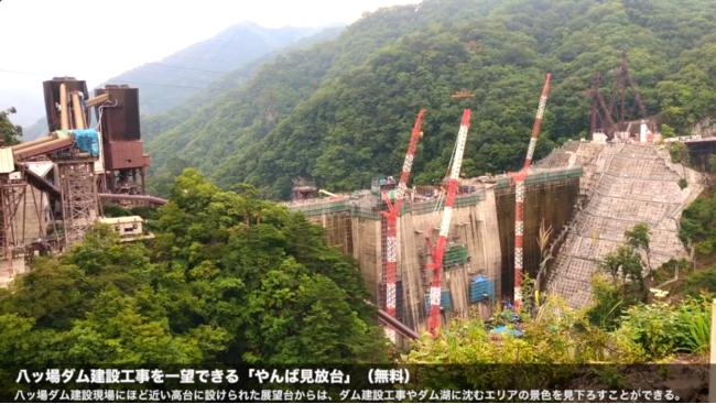 ダム湖に沈む景色~八ッ場ダム建設を一望できる「やんば見放台」
