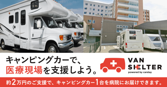 Carstay、全国の医療施設向けにキャンピングカーを無償提供。新型コロナ早期収束に向けて「バンシェルター」プロジェクト始動