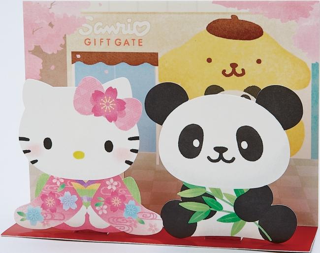 ハローキティとパンダがお座りポーズで出迎えてくれるポップアップカードです。顔が揺れる構造になっています。
