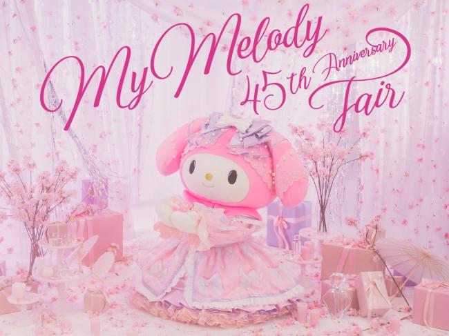 サンリオピューロランド「My Melody 45th Anniversary Fair」キービジュアル